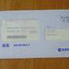 個人事業税の納税通知書が届きました