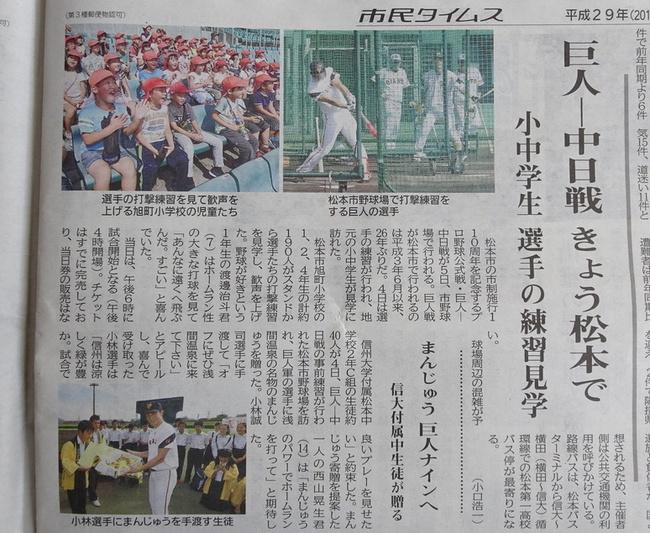 松本市民球場で26年ぶりに巨人戦