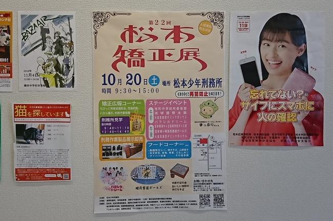 2018年松本矯正展のポスター