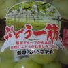 ツルヤで見つけた飯塚果樹園のシャインマスカット