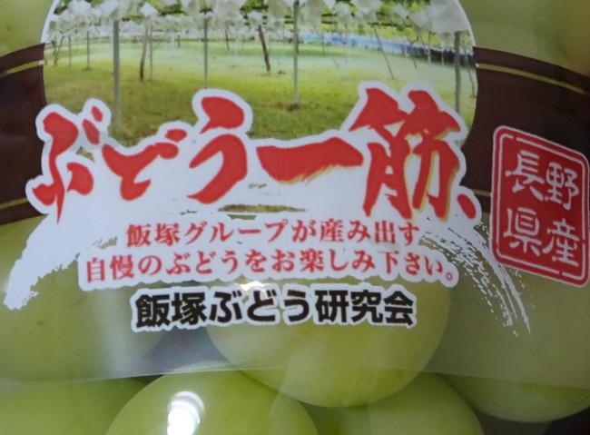 飯塚ぶどう研究会のシャインマスカット