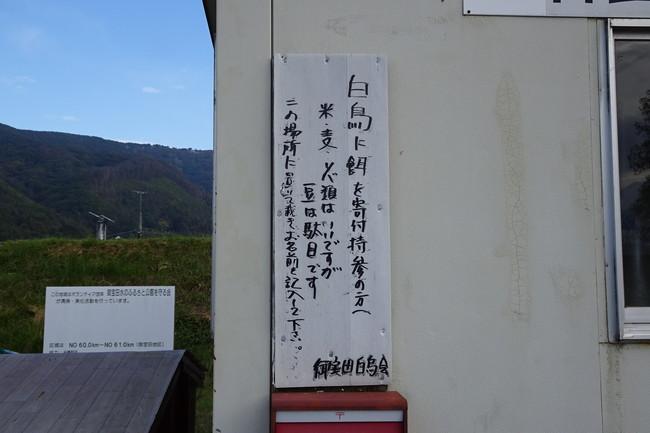 餌の寄付に関する看板