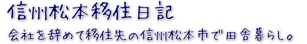 信州松本移住日記 | 会社を辞めて移住先の信州松本市で田舎暮らし。