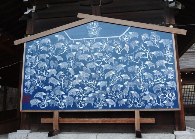 2015年の護国神社の絵馬