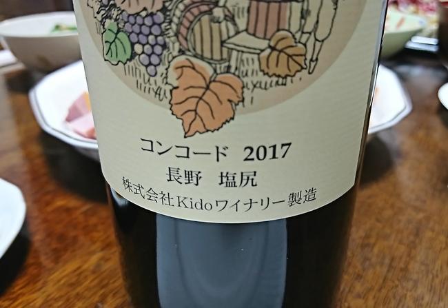 2017年製城戸ワイン