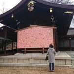 干支が描かれた巨大な絵馬が飾られる長野県護国神社。