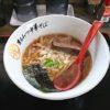まるみつ中華そば一番のり!タダ券でさっそく食べてきました。