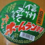 長野県限定信州味噌仕立てホームラン軒を食べてみた!