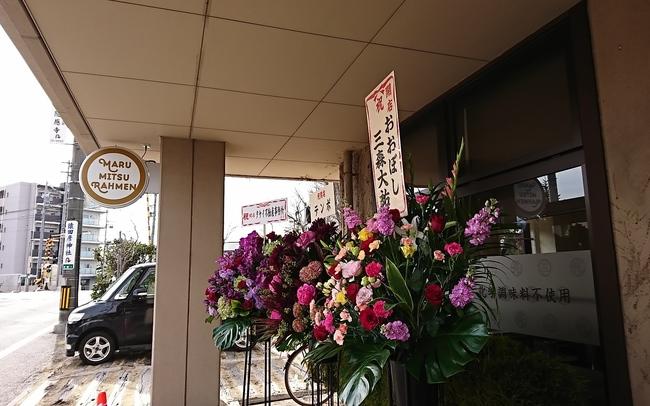 入り口付近の飾られた花