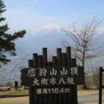 恋人の聖地&鷹狩山山頂